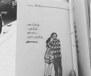 بالعربي, اقتباسات كتب مبعثرات, and حب كلمات إقتباس image
