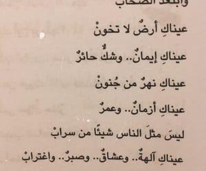 romance, arabic quotes, and حُبْ image