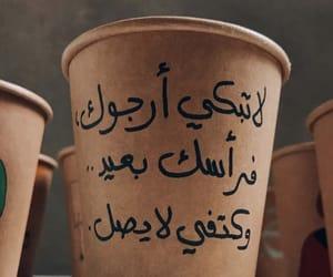 love, بُعد, and حزنً image