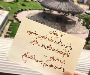 Ramadan, كتابات دعاء إسلاميات, and عربي كلمات إقتباس image
