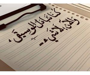 حُبْ, ﻋﺮﺑﻲ, and خط عربي image