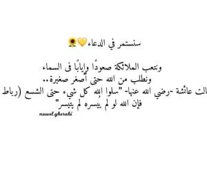 يا الله, دُعَاءْ, and يارب  image
