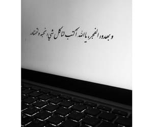 الله, كﻻم, and دُعَاءْ image
