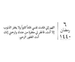 Ramadan, allah, and رمضان كريم image