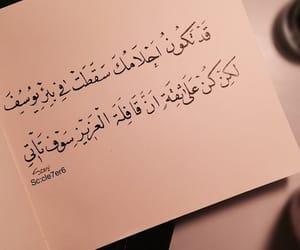 الله, اسود, and دُعَاءْ image