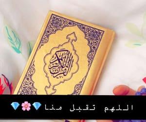 رمضان كريم, الله, and رَمَضَان image