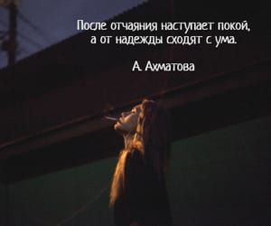 poetry, russian, and цитаты image