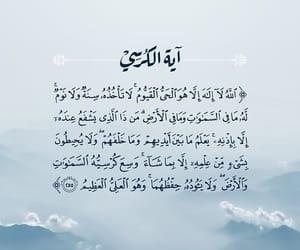 آية الكرسي and قرآن image