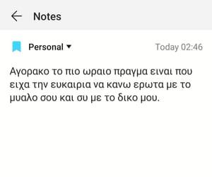 greek, stixakia, and στιχακια image
