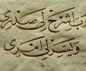 islam, arabic, and quran image