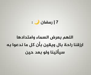 رمضان ramadan, algérie dz, and اسلاميات اسلام image