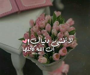 islam, ramadan mubarak, and حُبْ image