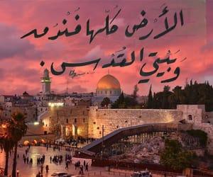 الله, حُبْ, and فلسطين image