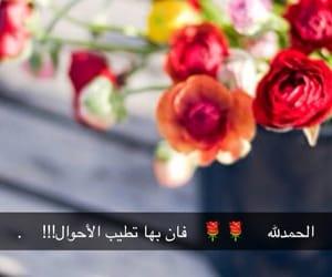 صباح الخير, الحمد لله, and ًورد image