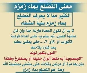 ماء زمزم, معلومة, and صحة image