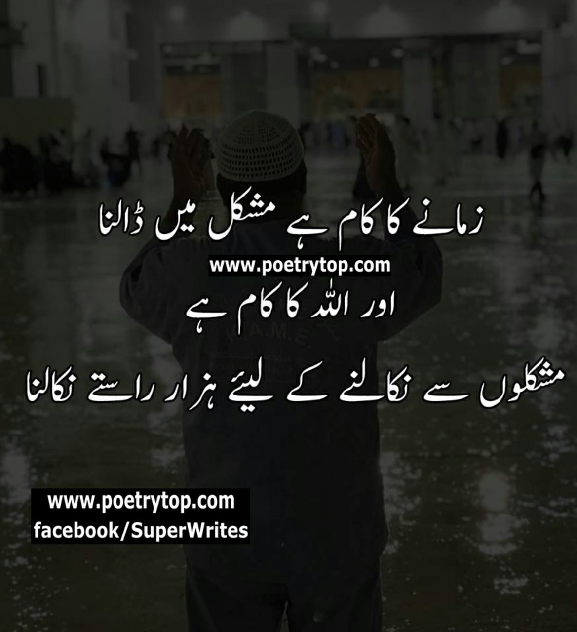 1000 Images About Urdu Quotes Sayings Poetry On We Heart