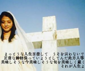 椎名林檎, 日本, and 日本語 image
