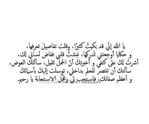 arabic, quotes, and دُعَاءْ image
