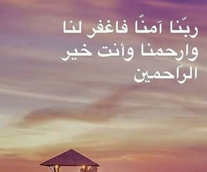 quran, ayat, and dua image