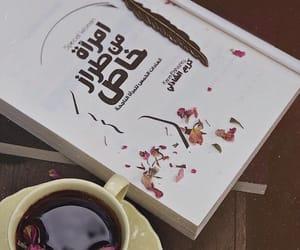 الله, بُنَاتّ, and قهوة image