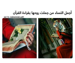 رمضان كريم, حُبْ, and عشقّ image