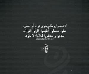arabian, arabic, and quote image
