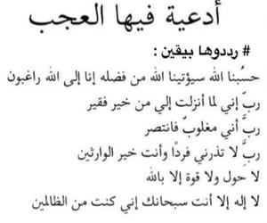 allah, quote, and Ramadan image