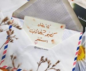 استغفر الله, رمضان مبارك, and استغفار image