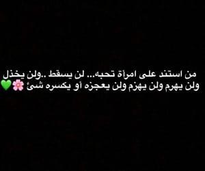 arabic quote, love, and حُبْ image