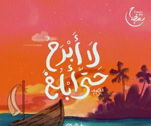 رَمَضَان, جمعه, and كهف image