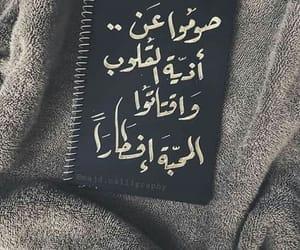 حُبْ, قلوبً, and كتابات image