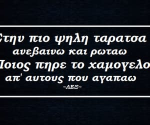 greek, tumblr, and quotes image