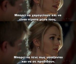 tv quotes and greek quotes image