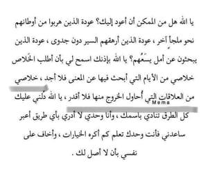مشاكل, ﻋﺮﺑﻲ, and عربيّات image