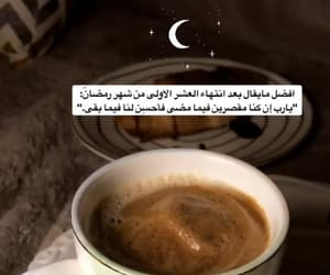 coffee, duaa, and islam image