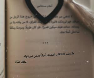 book, coffee, and حُبْ image
