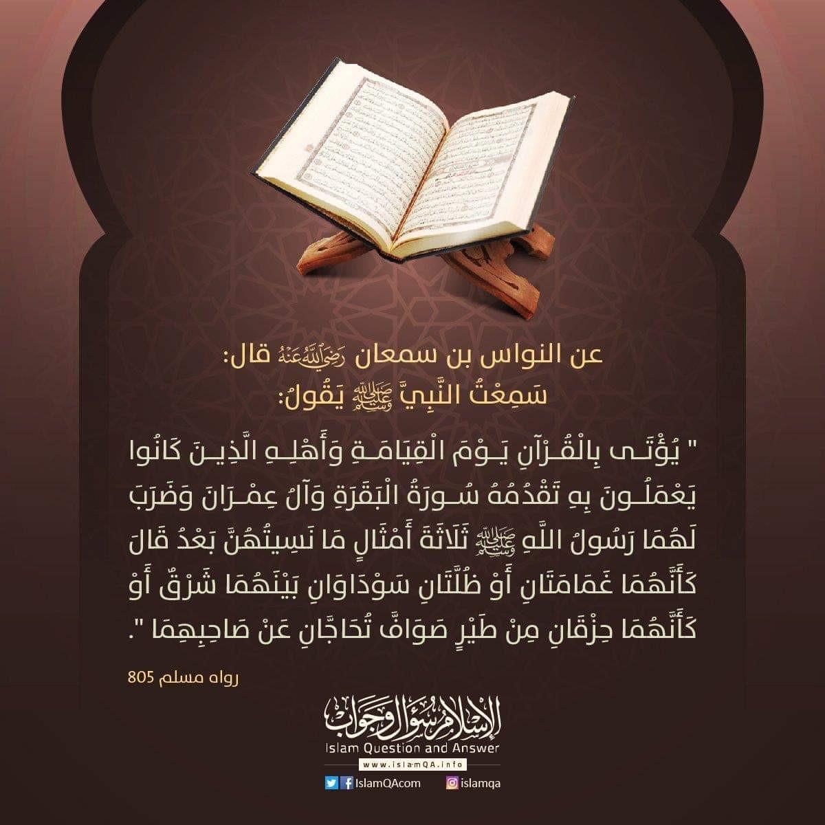 حديث شريف, القرآن, and سورة البقرة وآل عمران image