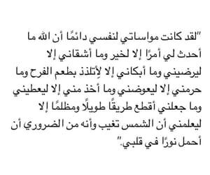 الله, حُبْ, and اسﻻم image