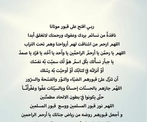 الله, دُعَاءْ, and ربّي image