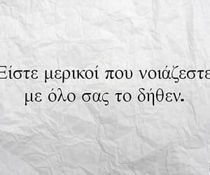 Greece, λογια, and greek quotes image