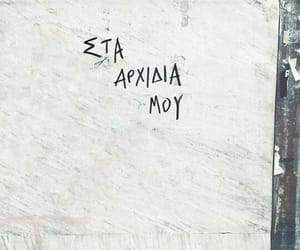 Greece, quotes, and στιχοι image