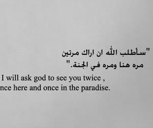 arabic, paradise, and quotes image