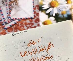 ramadan kareem, رمضان 17, and كلمات كتابات بالعربي image