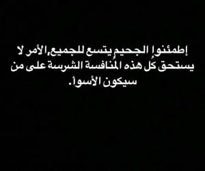 جحيم and عبارات image