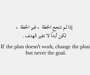 arabic, positive, and qoute image
