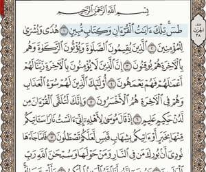 رَمَضَان, إيمانً, and قرآن image