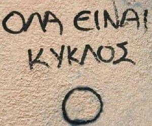 Greece, λογια, and greek walls image
