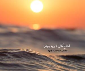 سَفَر, ﺑﺤﺮ, and هدوء image