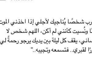 مُناجاة, عطاﺀ, and دُعَاءْ image