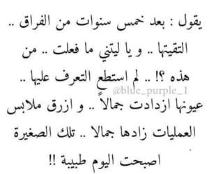 جُمال, ﺍﻗﻮﺍﻝ, and كتابيات image